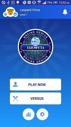 Millionaire Greek Genius - Free Quiz Trivia Puzzle 1.0.0.20190927 screenshots 2