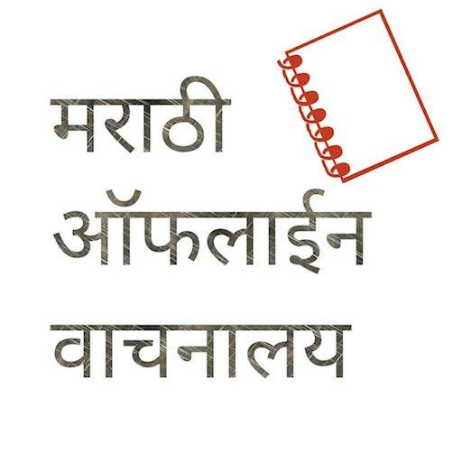 Marathi Offline Bookstore