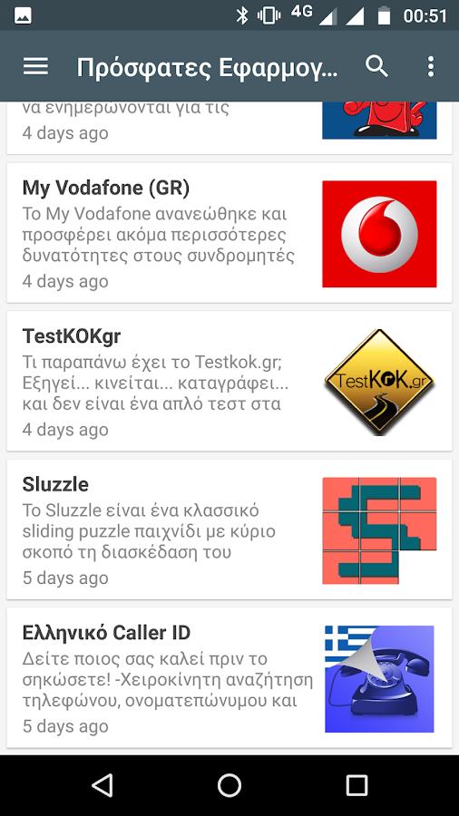 Ελληνικές Εφαρμογές  Greekapps - στιγμιότυπο οθόνης