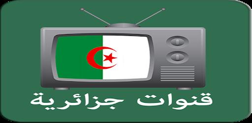 قنوات جزائرية بث مباشر for PC