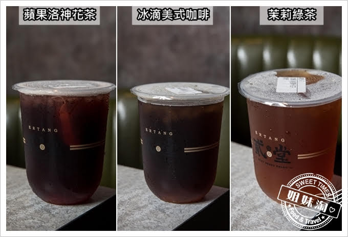 貳堂鍋物蘋果洛神花茶冰滴美式咖啡茉莉綠茶