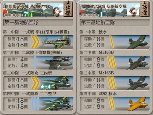 E-3 LNギミック