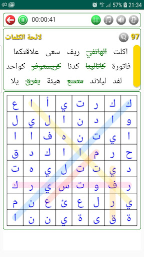 Arabic Word Search البحث عن الكلمات screenshot 4