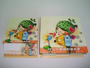 Photo: 向上兒童福利基金會精裝斜切便條紙+盒式精裝便條紙