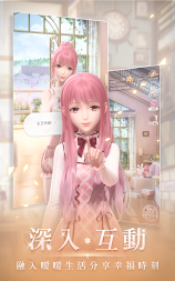 閃耀暖暖 APK screenshot thumbnail 20