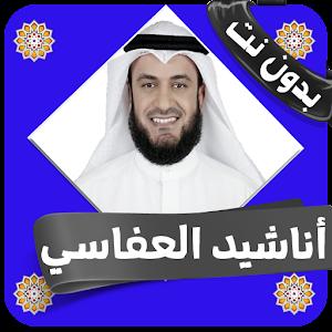 TÉLÉCHARGER AL3AFASI MP3