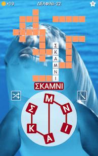 ΛεξοΜαγεία - náhled