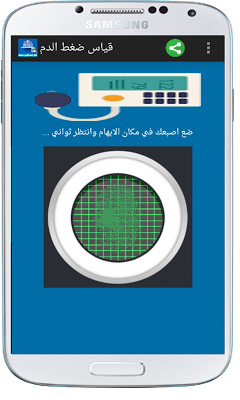 قياس ضغط الدم بالبصمه-Simulate - screenshot
