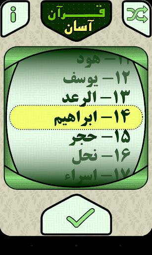 قرآن آسان Quran Asan