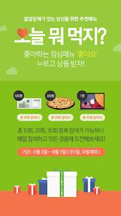 이벤트-Syrup Table(시럽테이블)-맛집,쿠폰등 - screenshot thumbnail