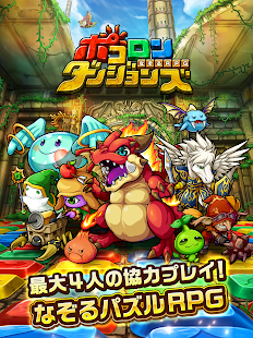 How to hack ポコロンダンジョンズ for android free