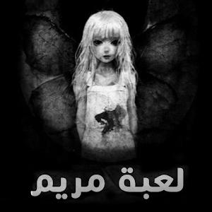 مريم - Mariam for PC