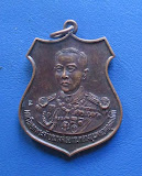เหรียญเสด็จในกรมหลวงชุมพรฯ ฉลองกรุงรัตนโกสินทร์ 200 ปี พ.ศ.2525 เนื้อทองเเดง