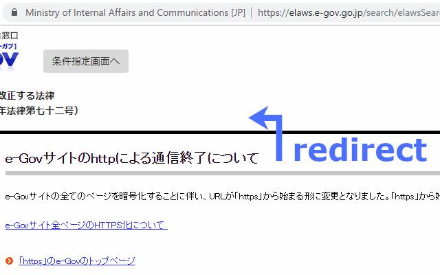 Redirect e-Gov