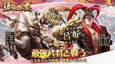進撃三国志~本格放置RPGで天下統一を目指せ!のおすすめ画像4