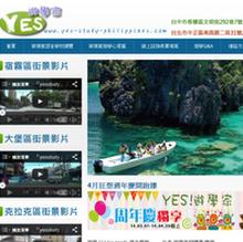 網頁設計:Yes!菲律賓遊學家