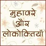 Hindi Muhavare हिंदी मुहावरे Icon