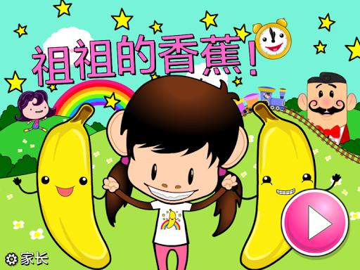 玩免費教育APP|下載祖祖的香蕉! app不用錢|硬是要APP
