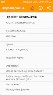 Фарзандони Расули Акрам (с) for PC-Windows 7,8,10 and Mac apk screenshot 2