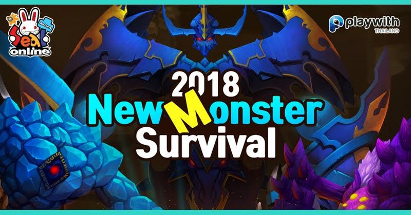 [Seal Online Return] เตรียมพบ Monster Survival โฉมใหม่!