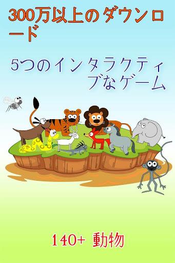 Kids Zoo:動物の鳴き声と写真