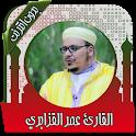 قرأن كريم بصوت عمر القزابري بدون انترنت icon