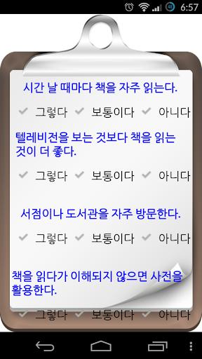 내모북 (내 모든 책) 초등학생을 위한 독서 어플 screenshot 8