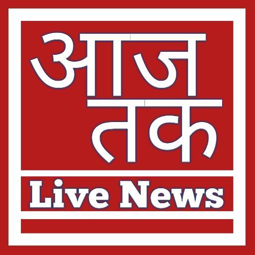 Aaj Tak Live News tv  App Live Hindi News