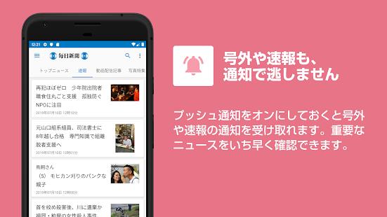 App 毎日新聞ニュース APK for Windows Phone