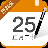 中华万年历经典版-日历,天气,黄历