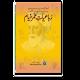 Download Rubayat-e-Umar Khayyam For PC Windows and Mac
