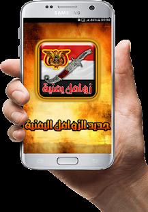 زوامل و شيلات يمنية - جديد 2018 - náhled