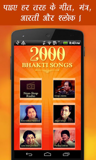 2000 Bhakti Songs 1.0.0.24 screenshots 2