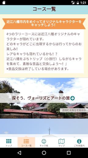 Tabi Navi Omihachiman 1.0.1 Windows u7528 2