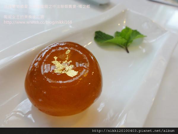 當法國葡萄酒愛上台灣蜜餞之中法聯姻饗宴-橘之鄉