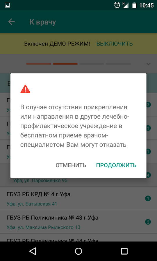 К-Врачу- screenshot