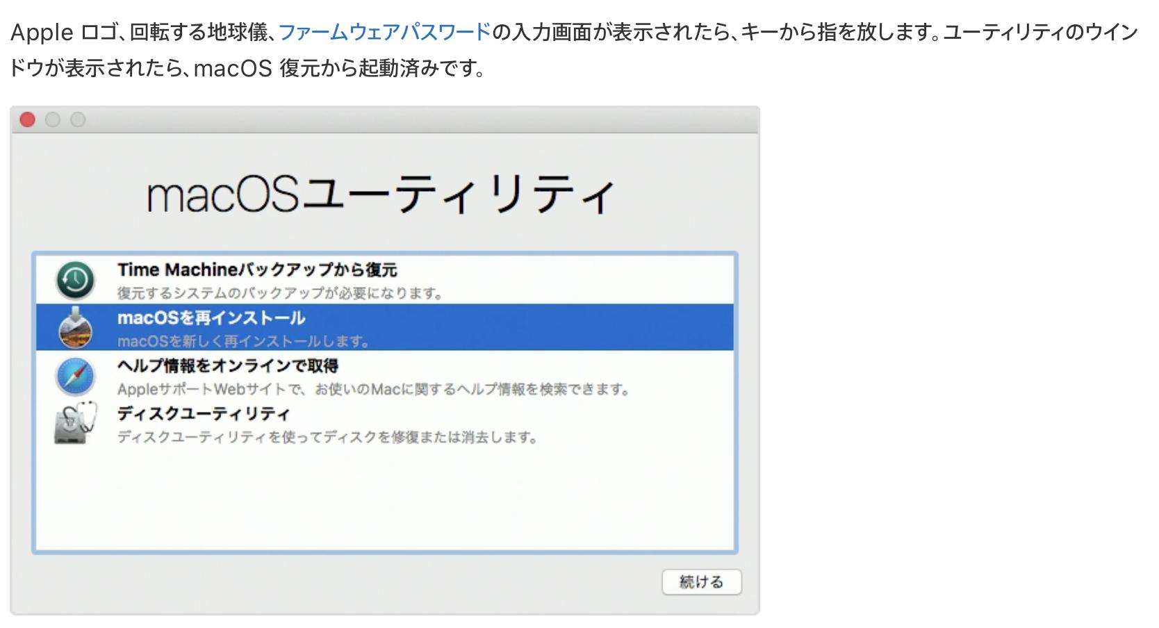 macOS Mojave 10.14.2 アップデート終わらない
