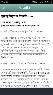 সুরা আল-মুমিনুন - náhled