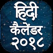 Hindi calendar 2019-Hindu Calendar- Panchang 2019