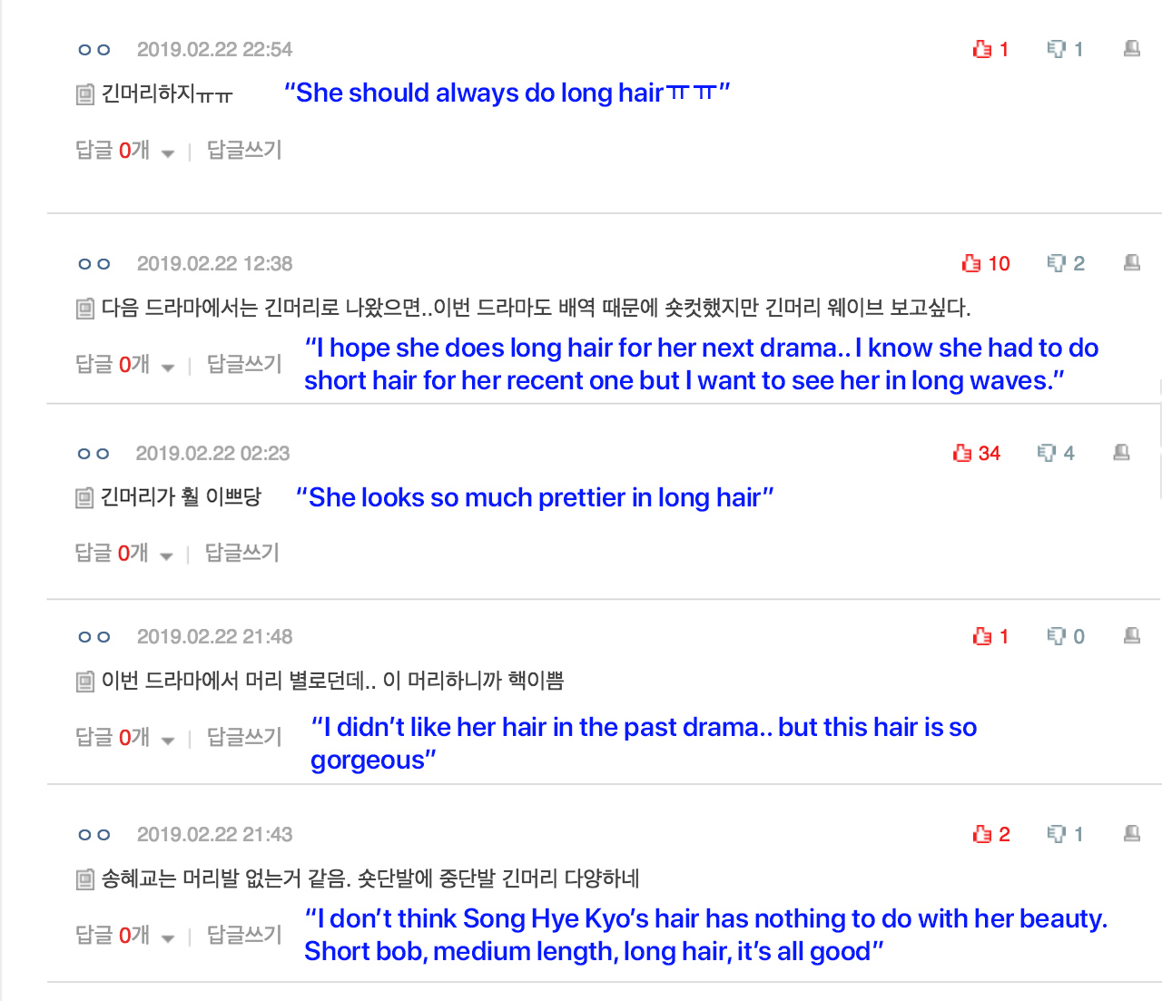 song hye kyo singapore comments hair