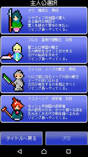 リビルディング・サガ-ドット絵のレトロゲーム風RPG-(RebuildingSaga)  screenshots 1