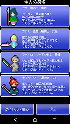 リビルディング・サガ-ドット絵のレトロゲーム風RPG-(RebuildingSaga)のおすすめ画像1