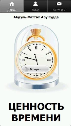 Ценность времени - Абу Гудда