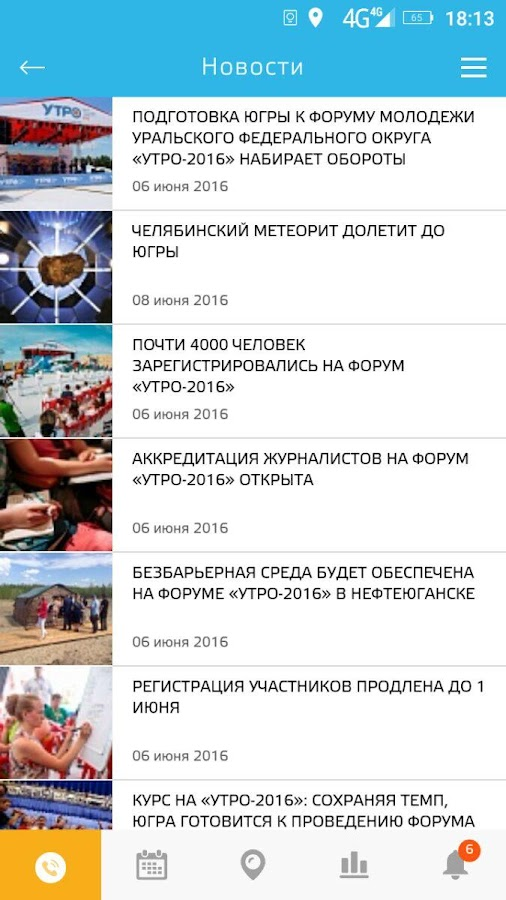 УТРО - 2016- screenshot