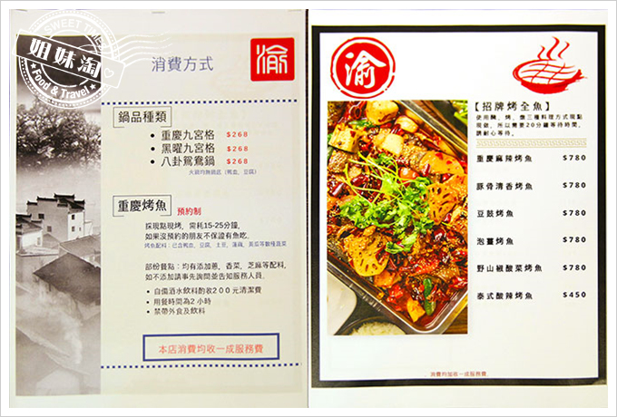 渝都重慶烤魚麻辣火鍋菜單