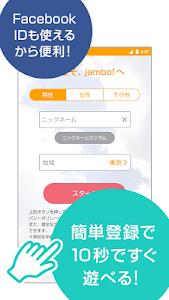 登録無料の通話アプリ-jambo(ジャンボ) screenshot 13