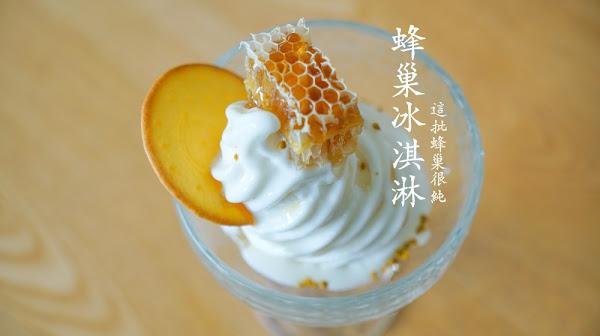 員山。蜂采館 | 天然尚讚的蜂巢冰淇淋,宜蘭蜂巢冰淇淋始祖店。
