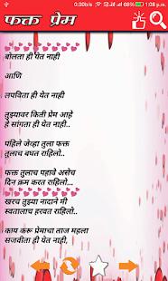 प्रेम संदेश - Marathi Love SMS - náhled