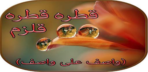 Qatra Qatra Qulzam Novel (Wasif Ali Wasif) on Windows PC Download