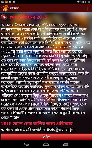 Bangla Rashifal: Horoscope screenshot 8